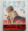 (used) RO Official Fan Book [Japan Import]